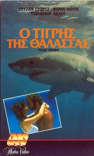 TINTORERA VHS COVER GREECE