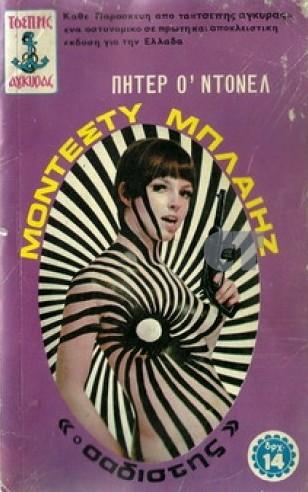 MONTESY BLASE AGYRA COVER 2 CT