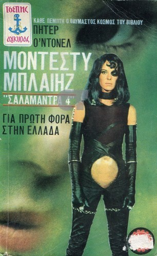 MONTESY BLASE AGYRA COVER CT